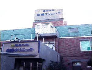 高橋クリニック